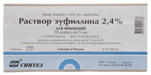 Применению внутривенного раствор по эуфиллин введения инструкция для