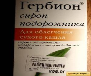 Цена сиропа Гербиона с подорожником в аптеках