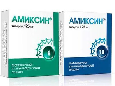 Амиксин и антибиотики совместимость