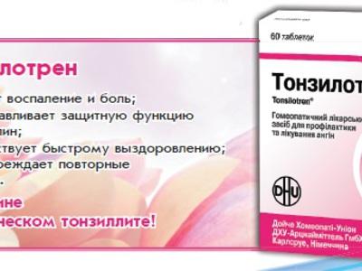 Как лечить тонзиллит хронический у взрослых – препараты и лекарства