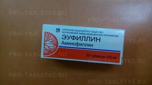 таблетки эуфиллин инструкция по применению