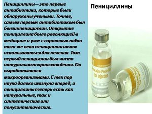 Какие есть антибиотики