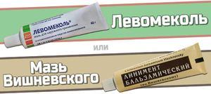 Традиционная мазь Вишневского и Левомеколь  - отличия
